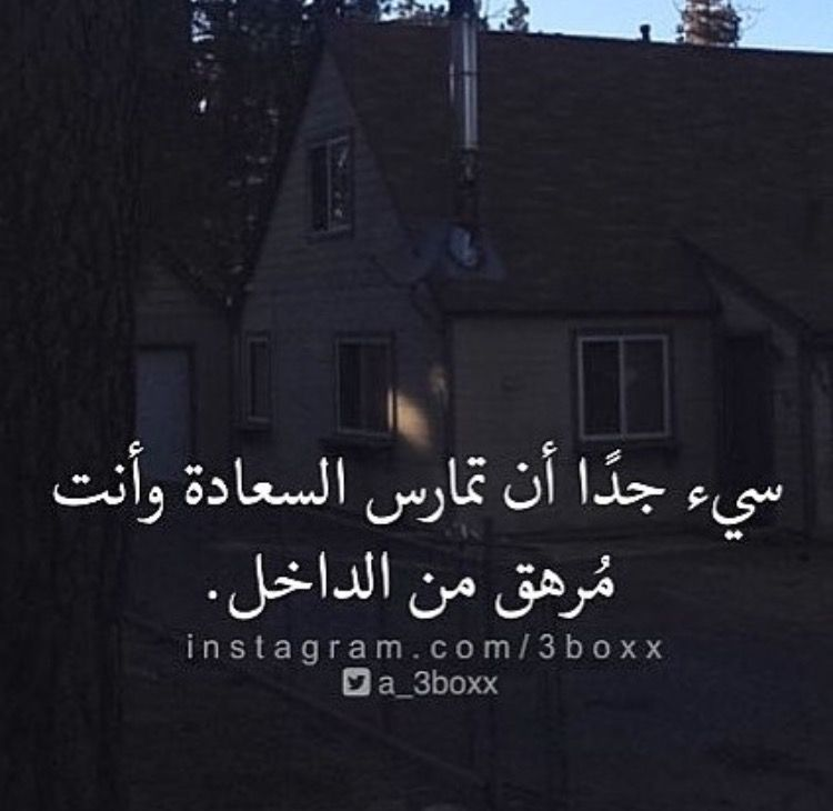 Pin By Lena Lolo On اقتباسات Beautiful Arabic Words Touching Words Words