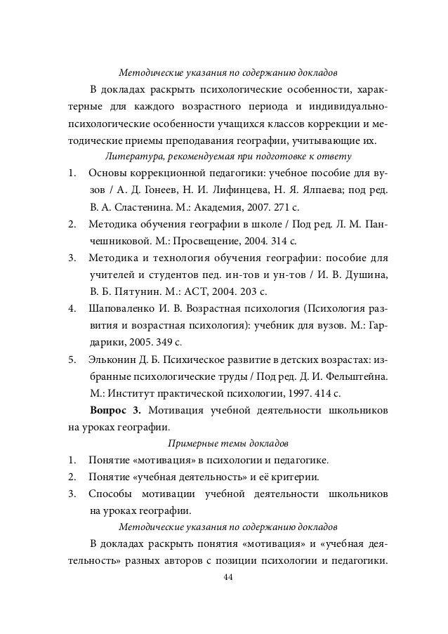 Ответы на блок самоконтроля по ге ографии 10 классс в.п.максаковский