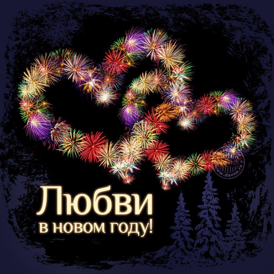 картинки про новый год любимому