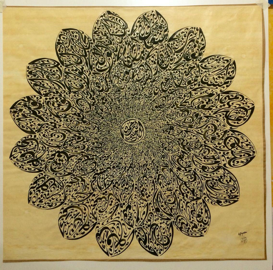 Color art dubai -  Islam Islamic Calligraphy Draw Drawing Art Nature Plant