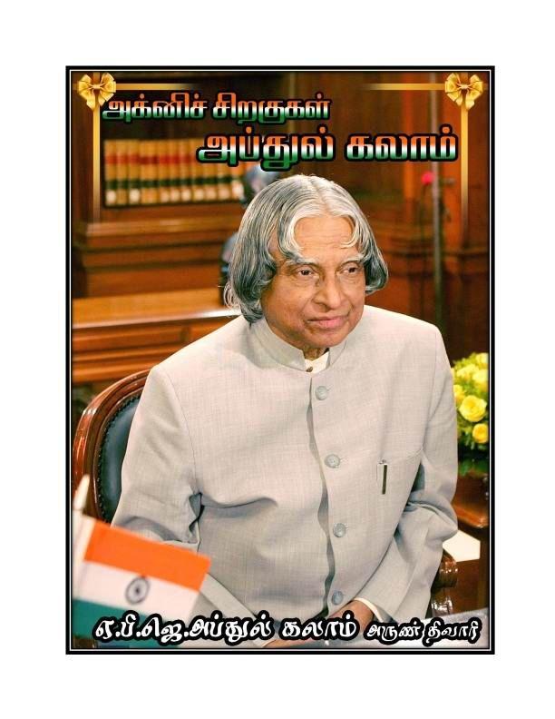 Abdul Kalam Agni Siragugal Book
