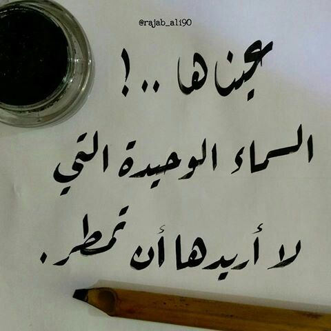 عيون بنتى My Daughter Calligraphy Quotes Love Wisdom Quotes Life Arabic Quotes