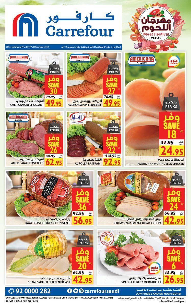 عروض كارفور مهرجان اللحوم من كارفور توفير ماله مثيل على تشكيلة من اللحوم لسندويشات ووصفات لذيذة بين ٧ و١٣ ربيع الآخر عروض كارفور ال 10 Things Salami Beef