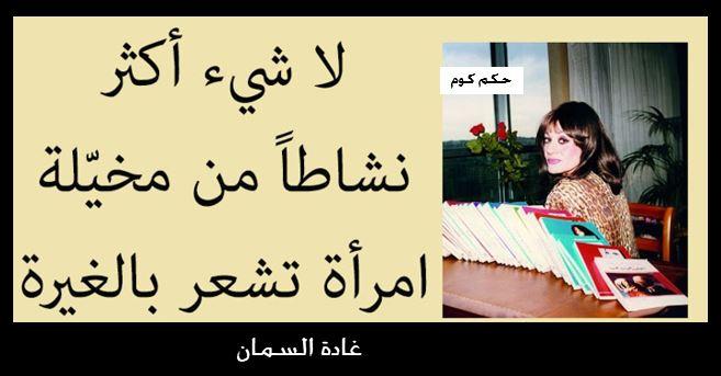 الغيرة كلام جميل عن الغيرة في الحب قالها مشاهير العالم معبرة بالصور حكم كوم Jealousy Words Arabic Calligraphy