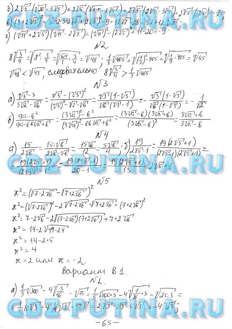 Гдз химия класс оржековский бесплатно