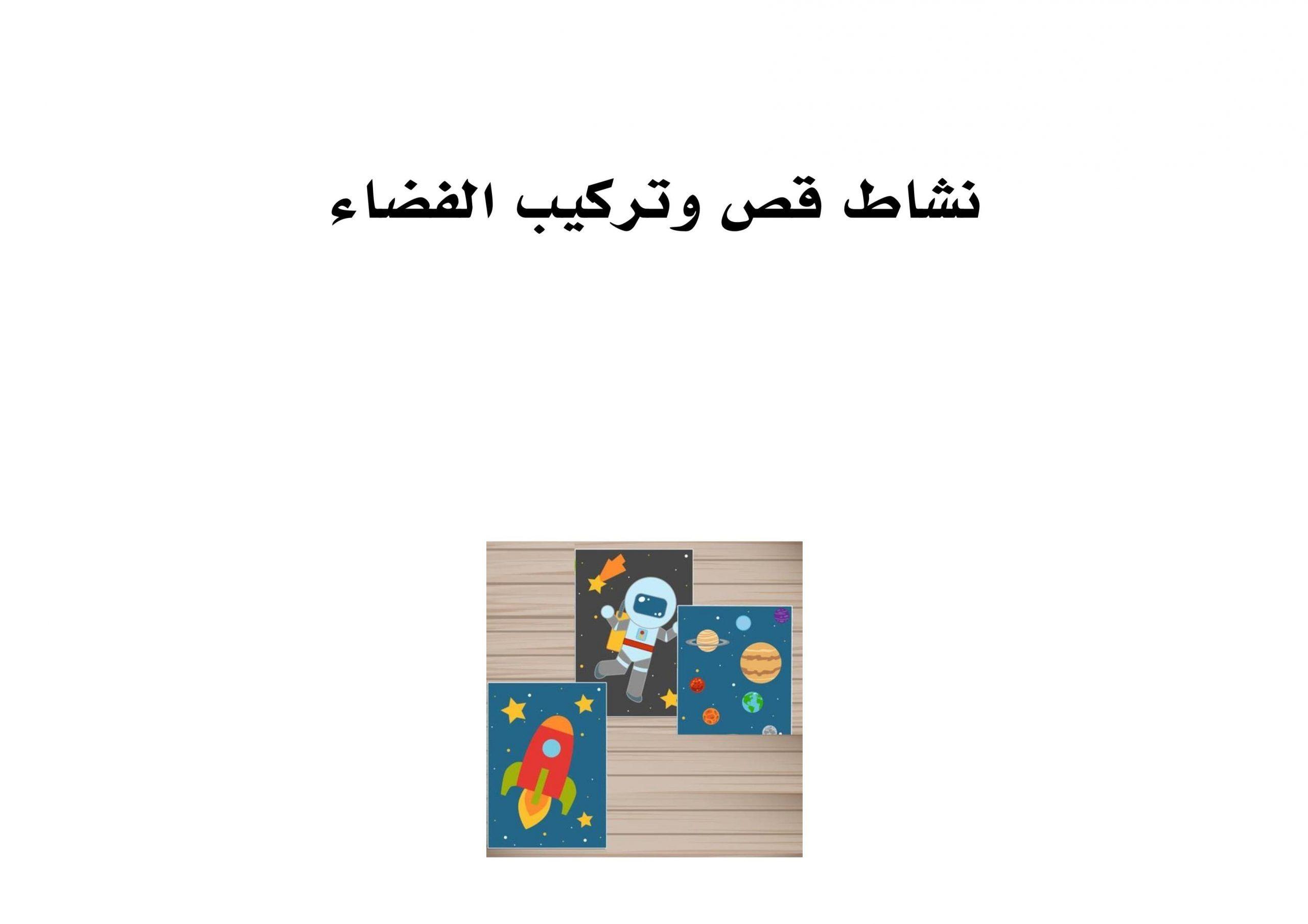 نشاط قص و تركيب الفضاء الاطفال لتعلم و التسلية و المرح Art Desktop Screenshot Desktop