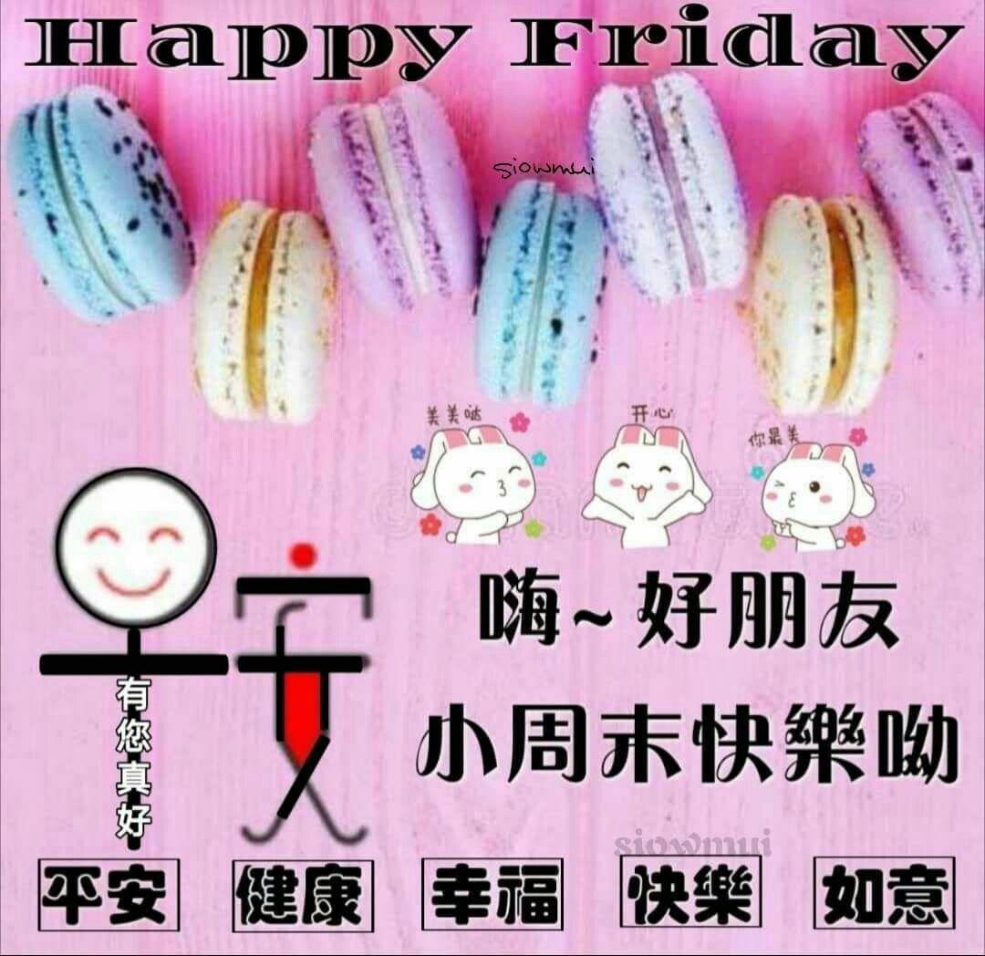 Pin By Yia Lili On 早安 周末 新周 祝福语图片 Friday Happy