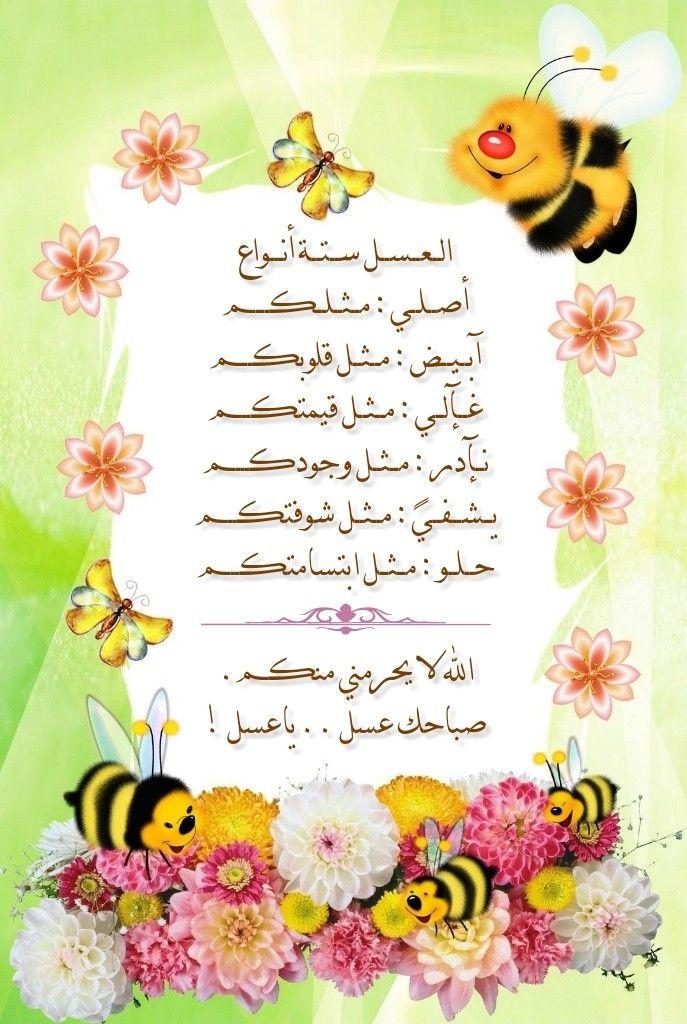 صباحكم عسل ياناس ياعسل Cool Words Good Morning Morning