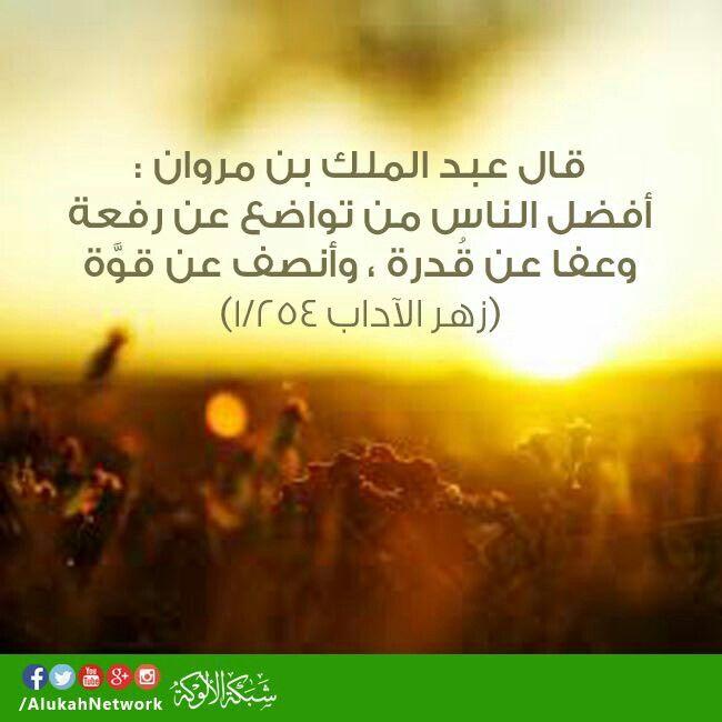 مع عبدالملك بن مروان Oh Allah Lockscreen Lockscreen Screenshot