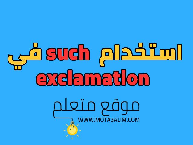 استخدام Such في Exclamation Exclamatory Sentences Sentences
