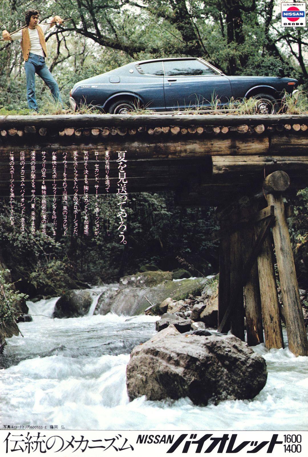 Nissan バイオレット 1975年 日産自動車 ハコスカ ケンメリ 日産