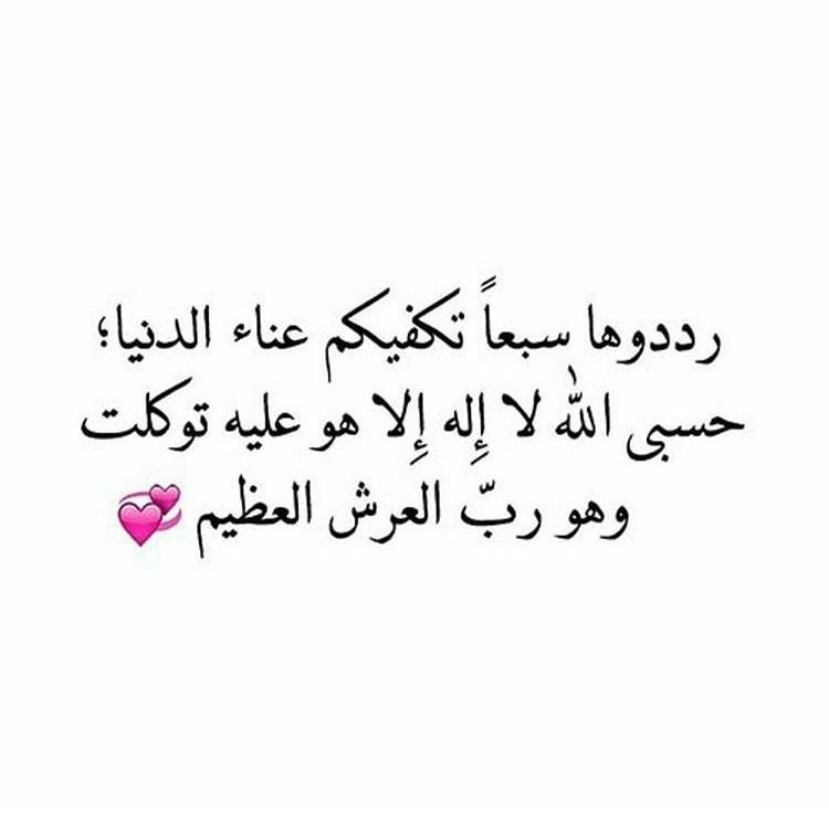 حسبي الله لا اله الا هو عليه توكلت و هو رب العرش العظيم Islam Quotes Arabic Calligraphy
