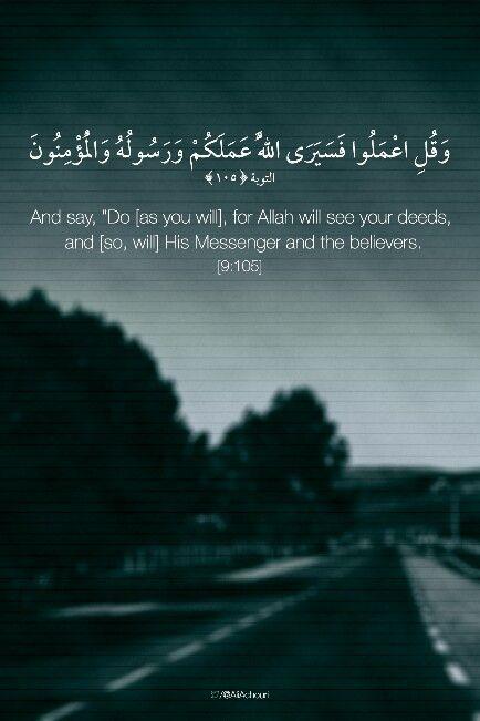و ق ل اع م ل وا ف س ي ر ى الل ه ع م ل ك م و ر س ول ه و ال م ؤ م ن ون قرآن آيات Quran Sayings Islam See It
