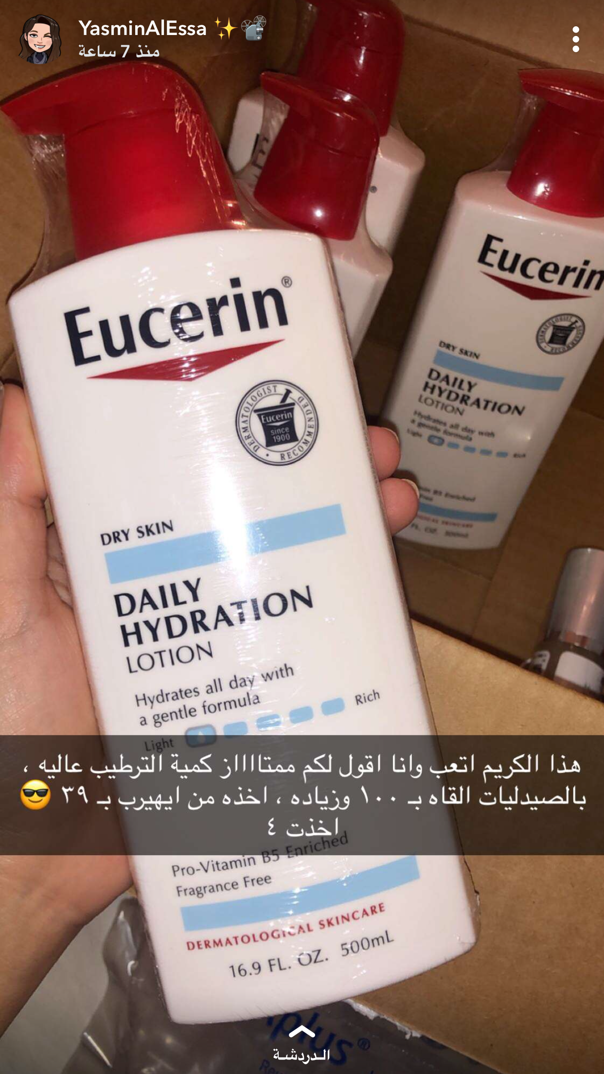 Pin By Arwa On ايهيرب Beauty Skin Care Routine Fragrance Free Skin Care Facial Skin Care Routine