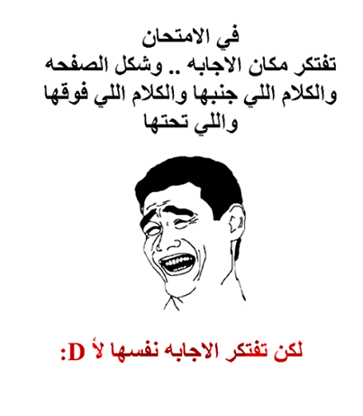 الزهايمر بيشتغل ماي إيچي Arabic Funny Funny Jokes Funny Photos