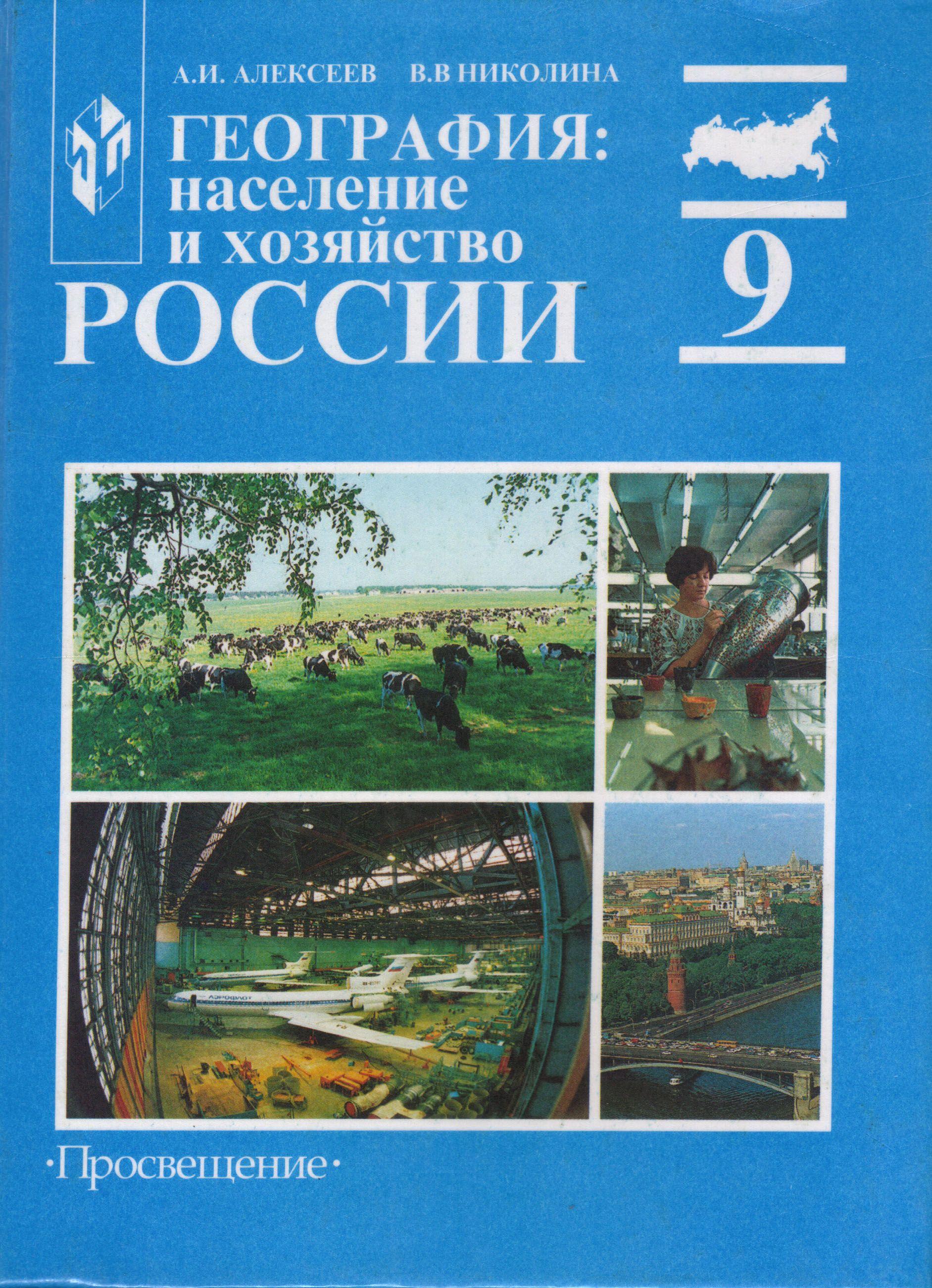 География россии 9 класс алексеев онлайн
