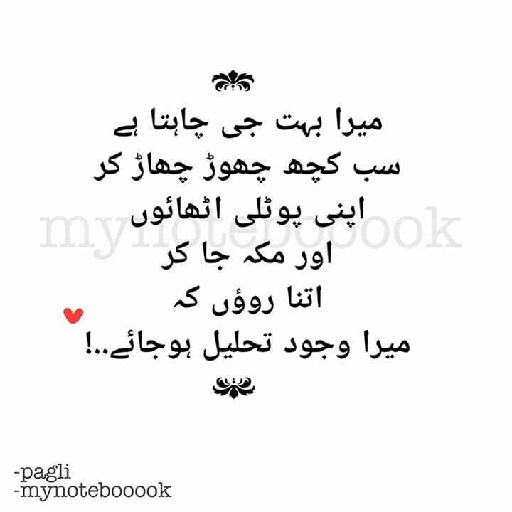 Pin by Nasreen on Life Quotes | Urdu quotes, Islamic quotes