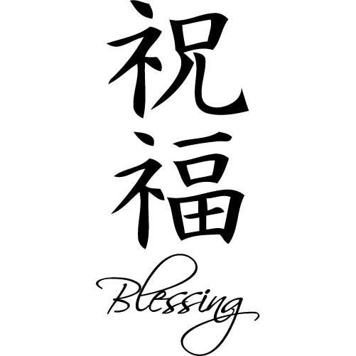 Chinese+Symbol+Blessing++MEDIUM++Vinyl+Wall+Decal+by