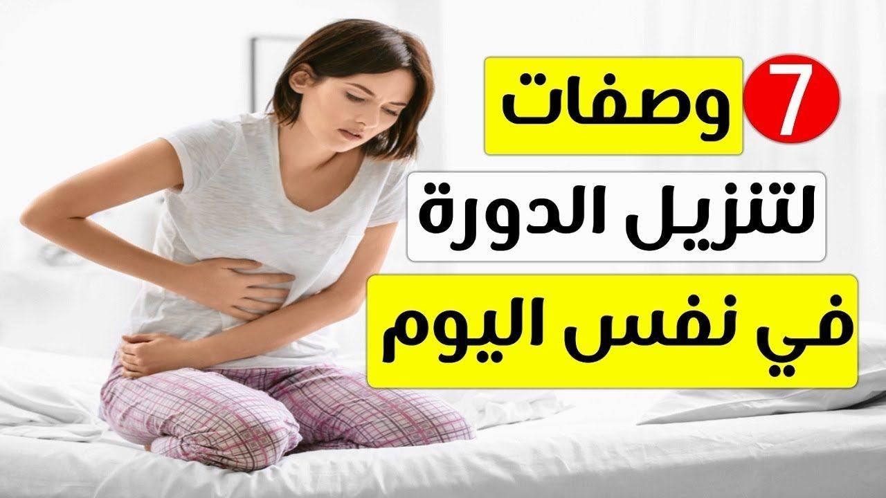 وصفة تنزيل الدورة الشهرية المتاخرة من اول استعمال انزال الدورة الشهرية Attributes