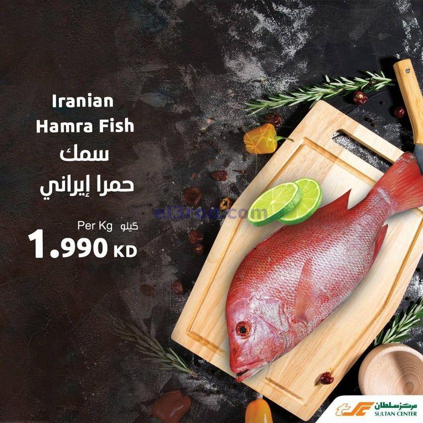 عروض مركز سلطان الجملة الخميس 31 12 2020 أسماك Fish