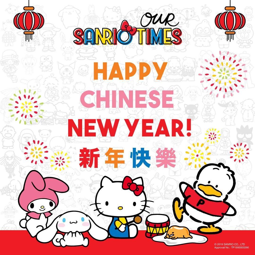 Happy Chinese New Year ╰(*´︶`*)╯♡ Sanrio Happy chinese