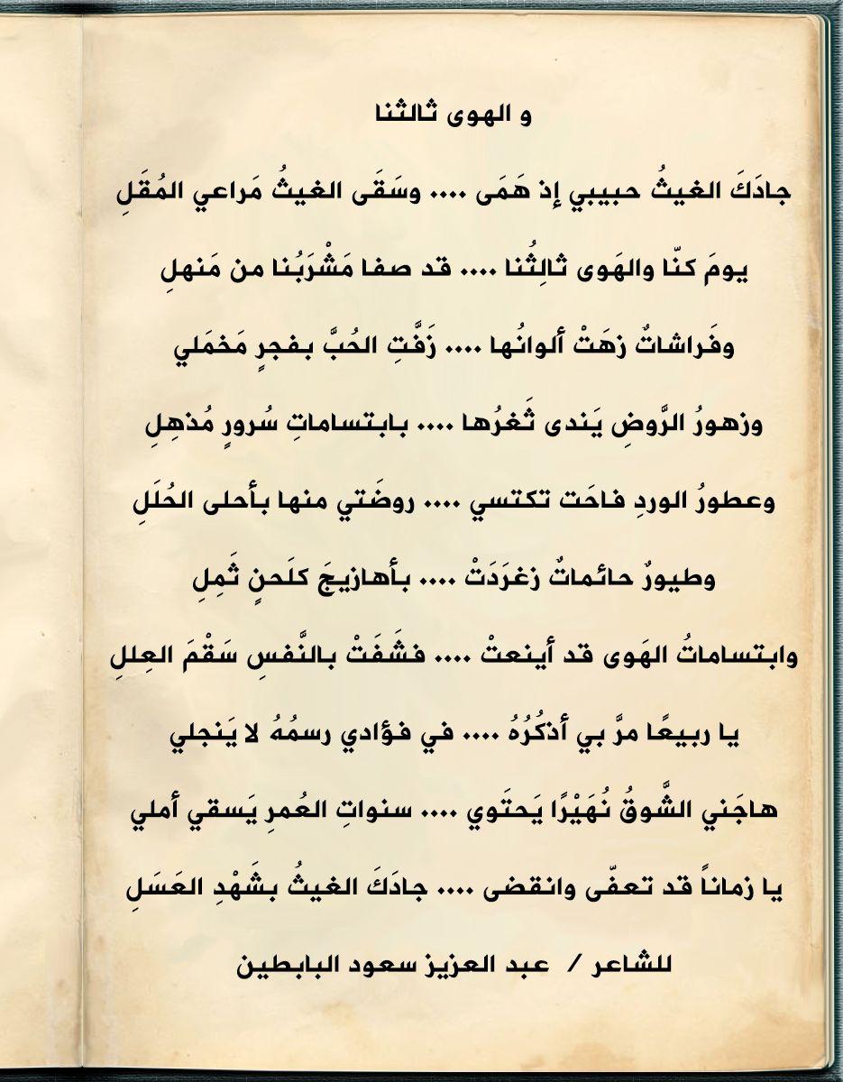 و الهوى ثالثنا للشاعر عبد العزيز سعود البابطين Beautiful Cats Sheet Music