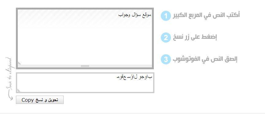 تفعيل الكتابة باللغة العربية في البرامج التي لا تدعم ذلك سؤال وجواب Chart