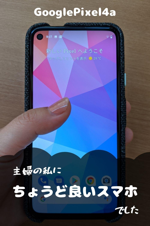 レビュー Pixel4a