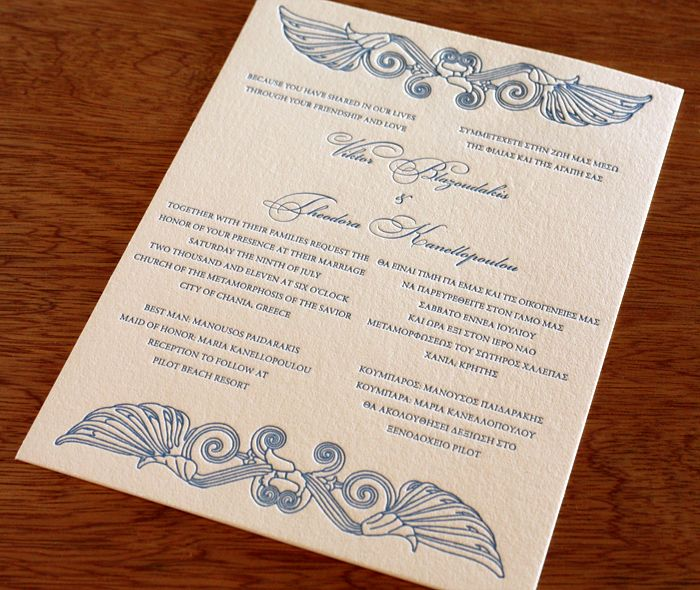 Greek And English Bilingual Wedding Invitations In The Theodora Design By Ajalon Invitationsbyajalon