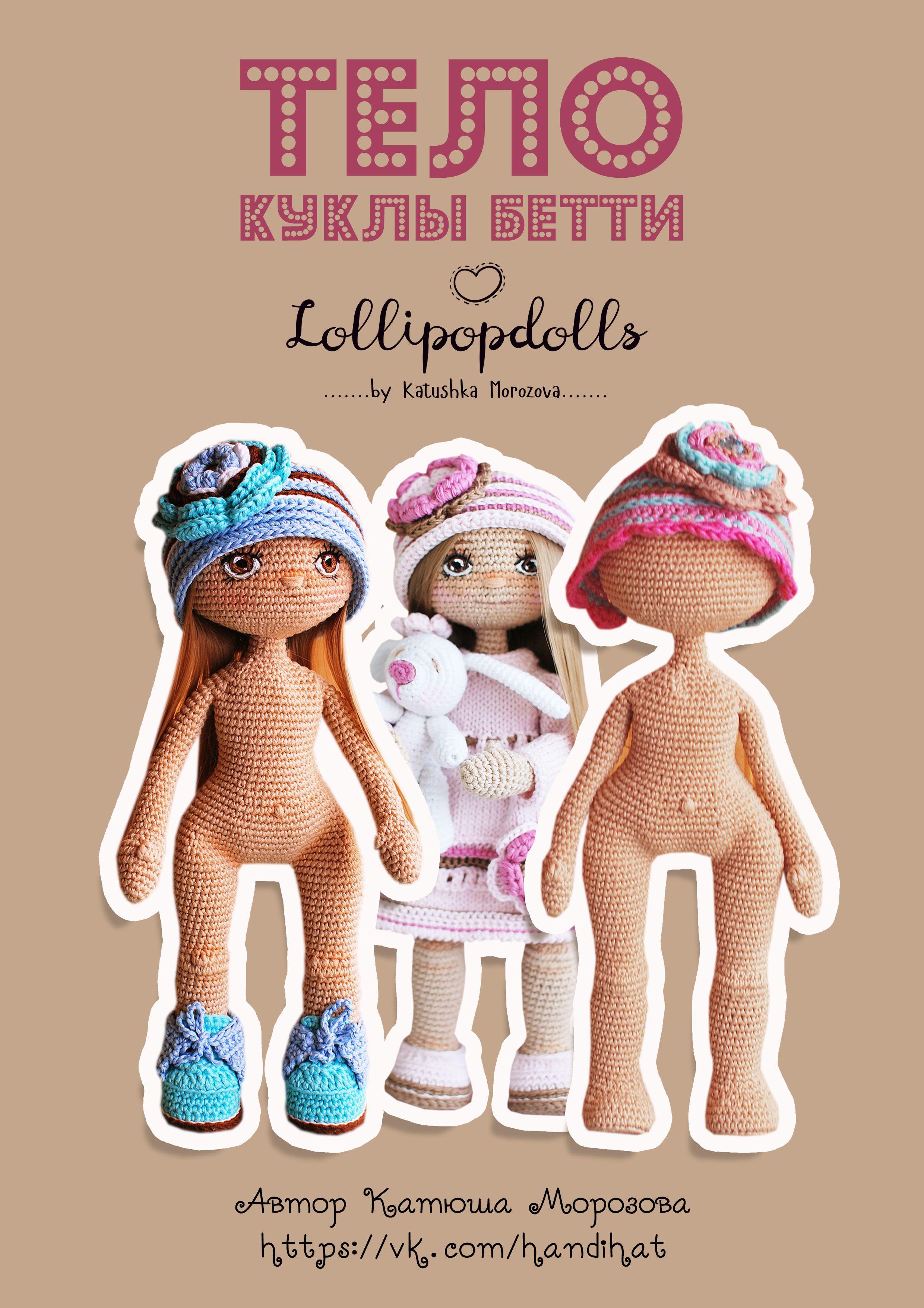 мастер класс по вязанию тела куклы вязаные игрушки связаные