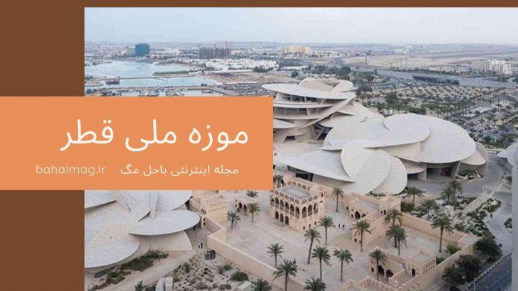 موزه ملی قطر یک اوریگامی بی نظیر باحال مگ Special