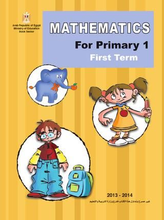 Math Book Grade 1 First Term Math Books Math Textbook Math