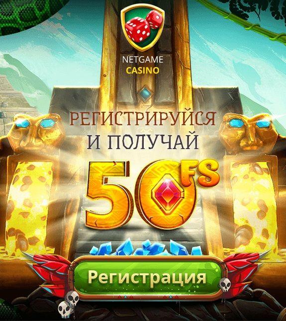 Игровое поле казино