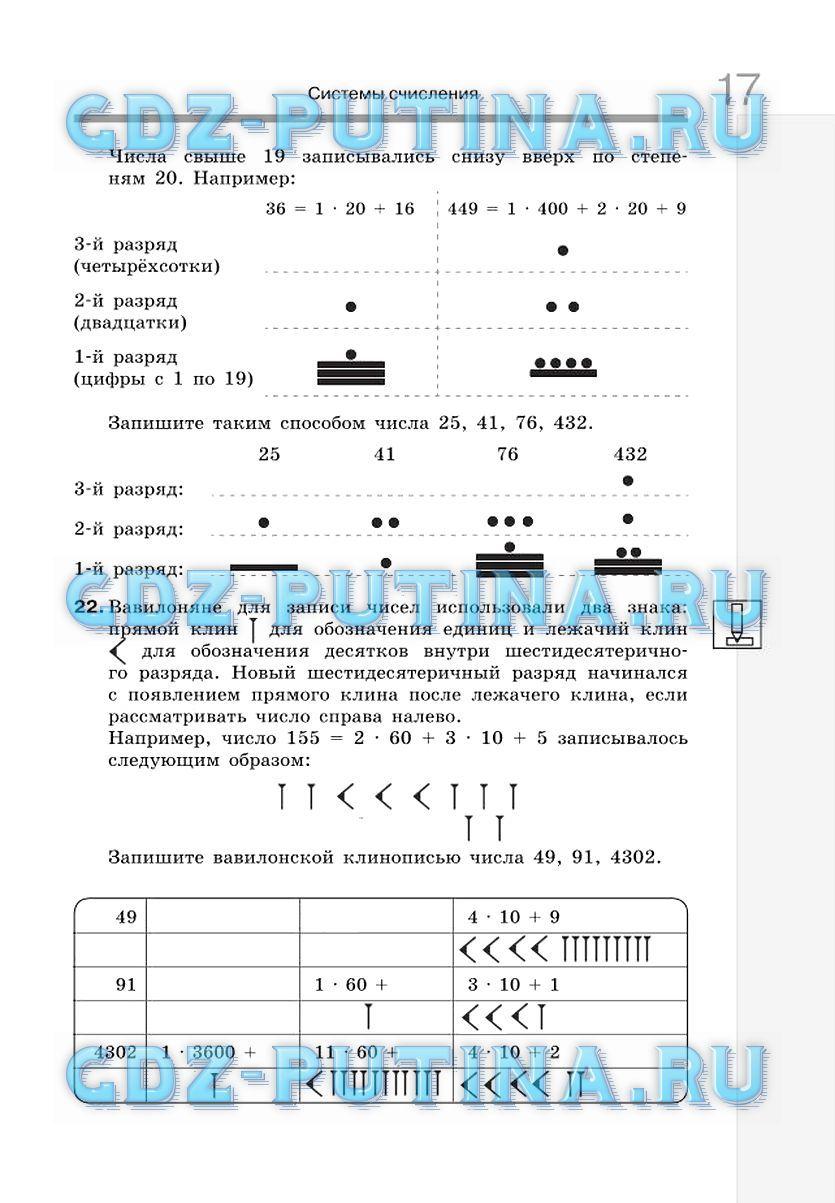 Информатика 5 класс босова решебник без регистрации