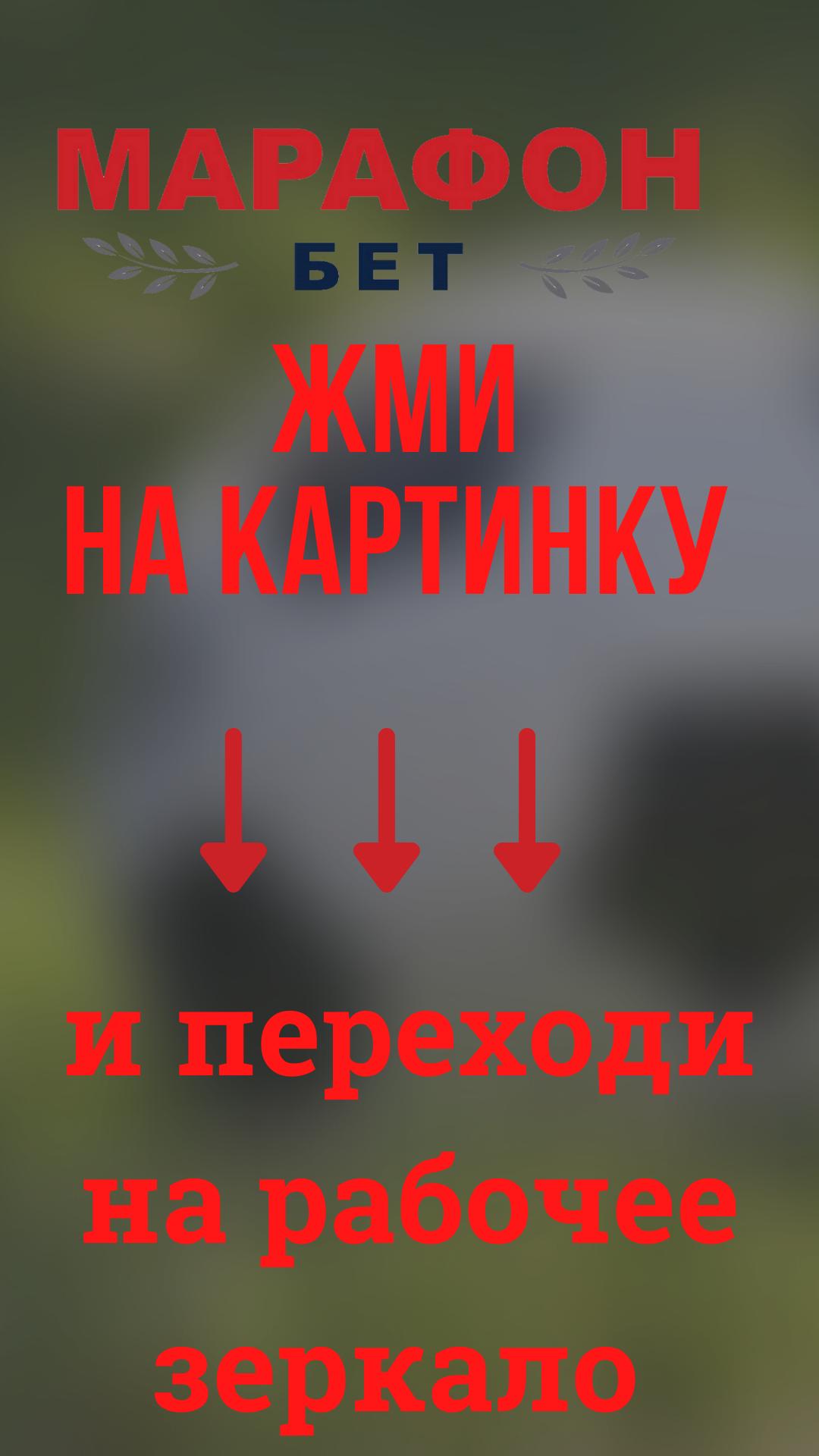 Марафон сайт ставок на букмекерские конторы фонбет в москве