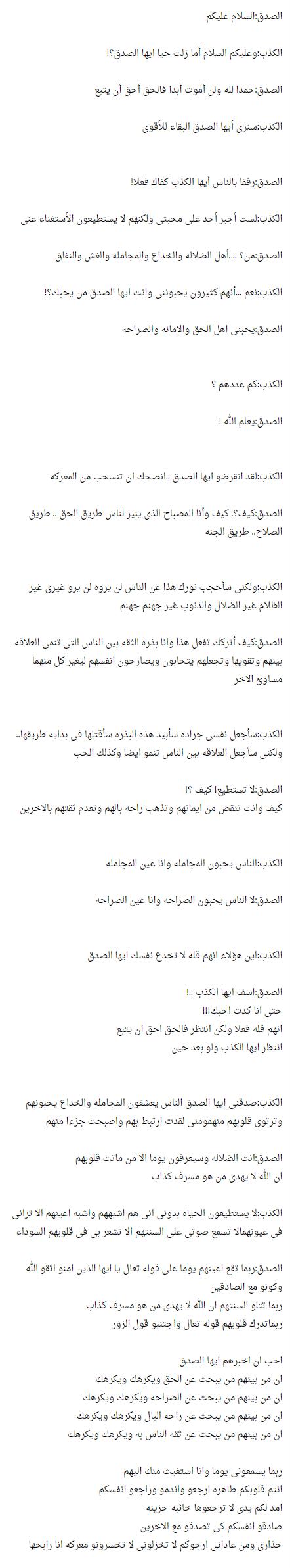 حوار بين شخصين عن الصدق قصير موقع اجوبة Funny Arabic Quotes Black Aesthetic Wallpaper Black Aesthetic