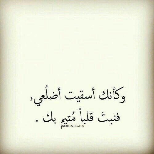 أدب أقـــتباســـات خــــواطــر اقـــوال اشعار Quotations Quotes Love Words