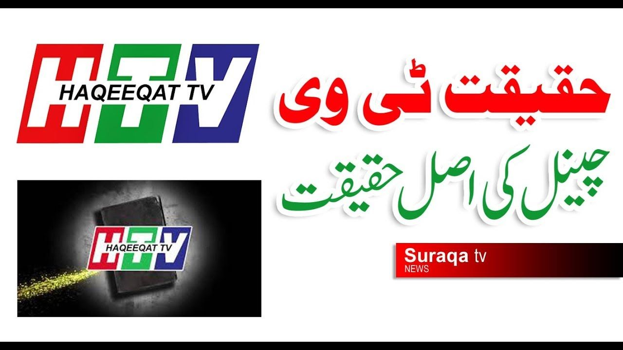 Haqeeqat Tv Channel Expose | By Suraqa Tv | Places to Visit | Places