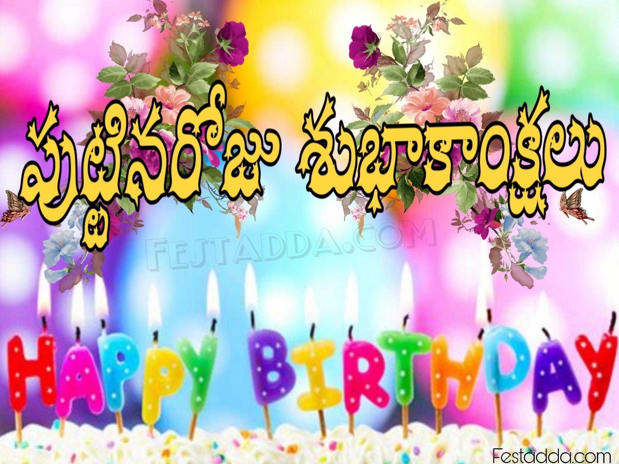 Happy Birthday Wishes In Telugu Written In English Happy