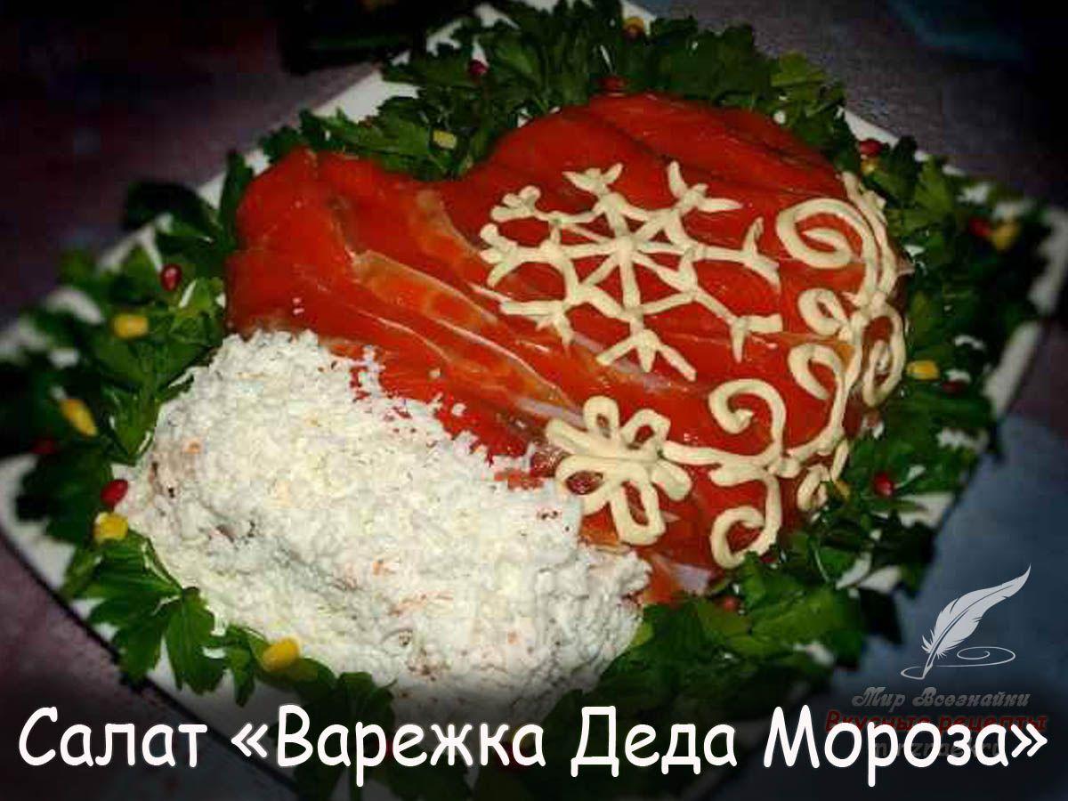 Салат на Новый год Варежка с форелью изоражения