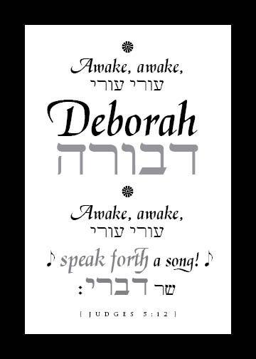 deborah in hebrew writing alphabet