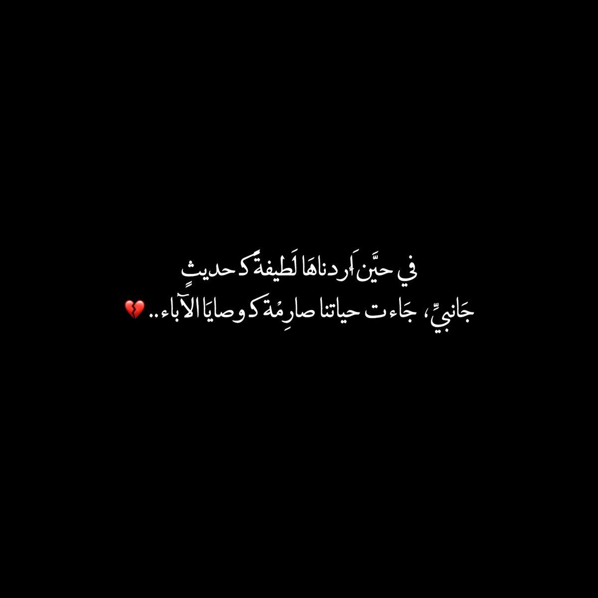 اقتباسات رمزيات كتاب كتابات تصاميم تصميم اغاني عرس حنيت حنين Arabic Love Quotes Arabic Tattoo Love Quotes