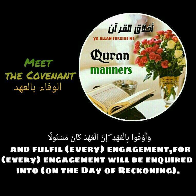 Http Mlak11 Mlak Blogspot Com 2016 07 Quran Manners Html M 1 Quran Humility Quotes About God