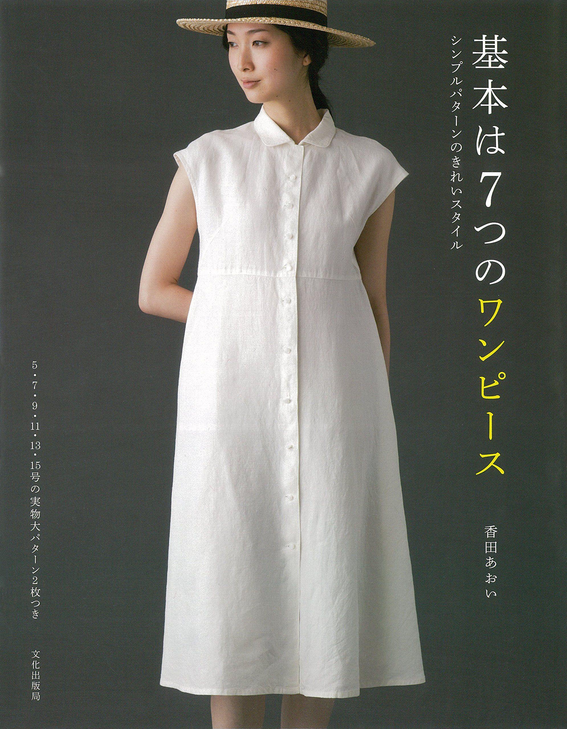 基本は7つのワンピース シンプルパターンのきれいスタイル : 香田 あおい ...