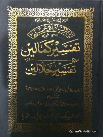 Tafseer Kamalain Urdu Sharah Tafseer Jalalain تفسیر کمالین شرح تفسیر جلالین Books Free Download Pdf Pdf Books Reading Free Pdf Books