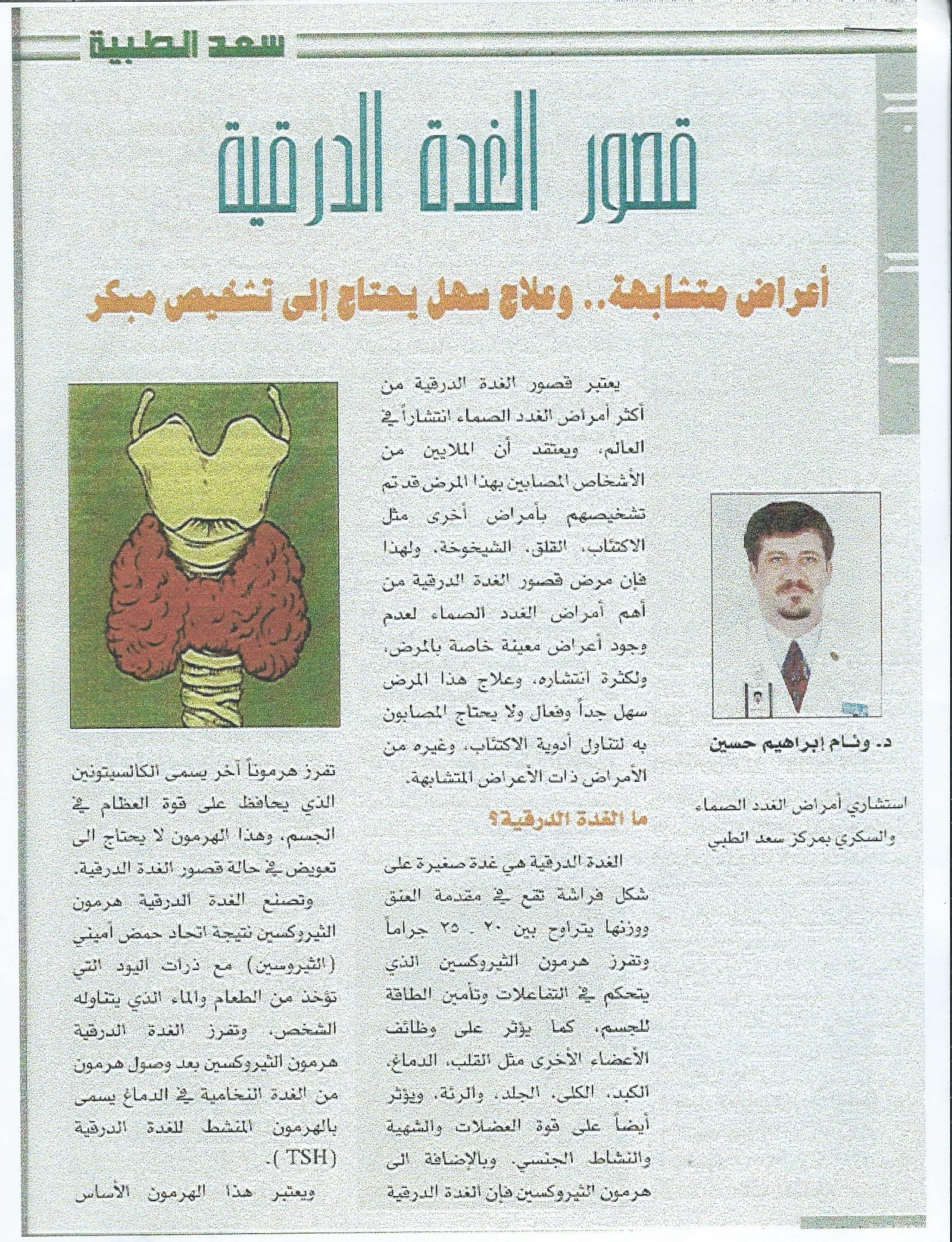 Pin On Dr Wiam Clinic For Diabetes Thyroid And Endocrinology