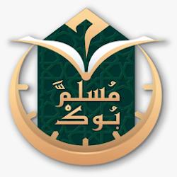 مسلم بوك المؤذن و مواقيت الصلاة و القرآن الكريم