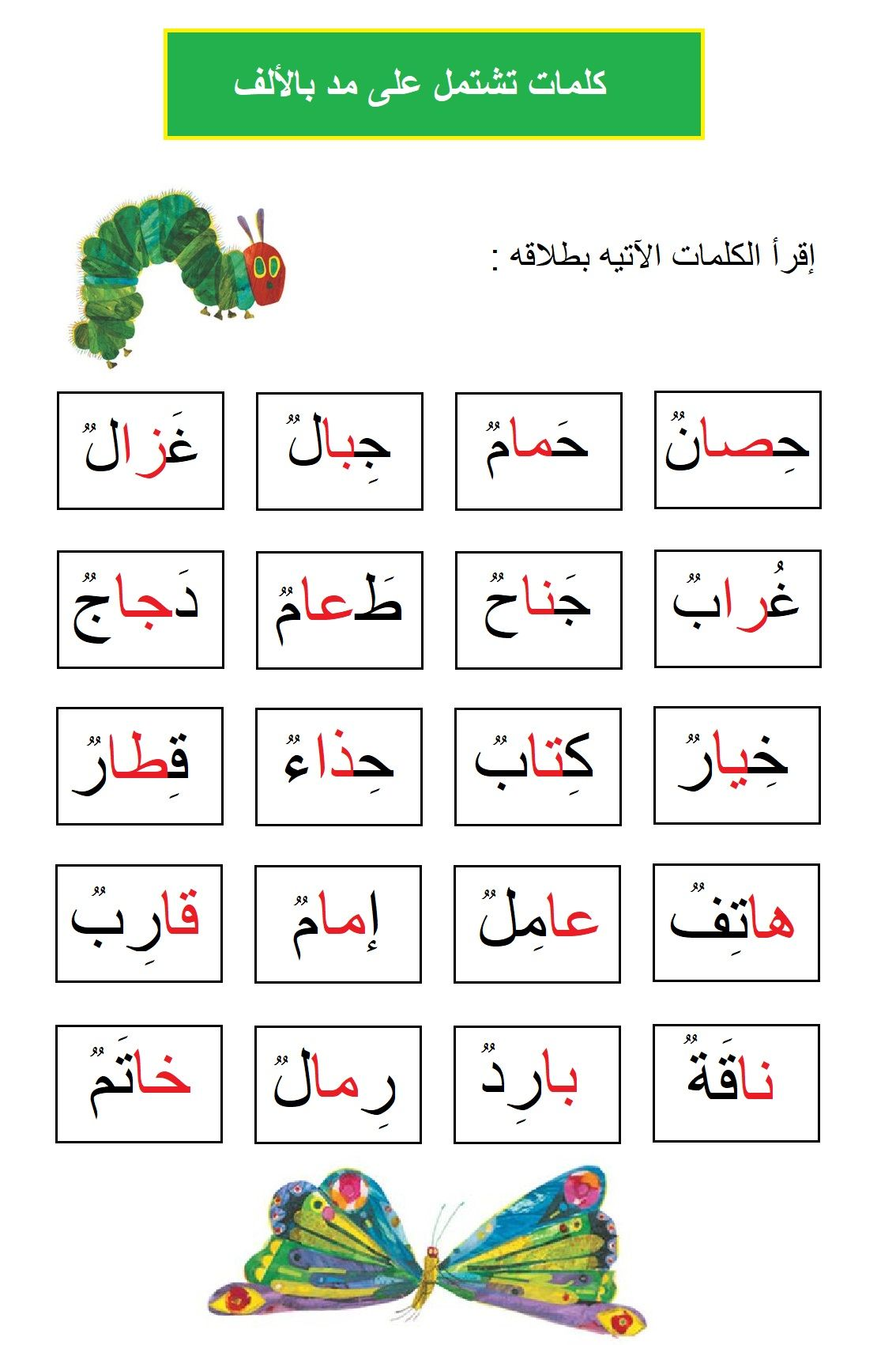 كلمات تحتوي على مد بالالف Learn Arabic Alphabet Arabic Alphabet For Kids Learning Arabic