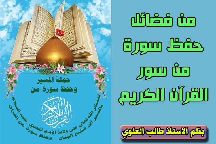 من فضائل حفظ سورة من سور القرآن الكريم Blog Posts Blog Post
