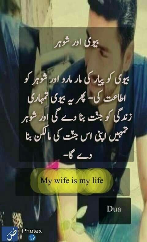 Bad Wife Quotes In Urdu: Husband Quotes From Wife